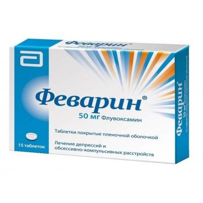 Феварин таблетки п/о 50 мг №15