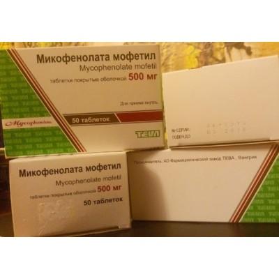 Микофенолата мофетил таблетки 500 мг №50